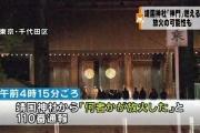 韓国メディア 「中国人が靖国神社を放火」と報道ww 中国の激怒必至だろ