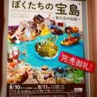 『「ぼくたちの宝島」ラブリーホールミュージカルスクール公演』の画像