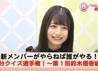 チーム8 新静岡代表・鈴木優香が「8がやらねば誰がやる!」に初登場!衝撃のデビュー