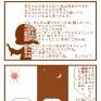 かげひなたに咲く花*第159話『レイ子先生の要約筆記⑭』