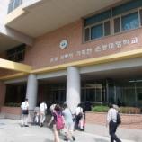 『韓国専攻科視察旅行報告』の画像