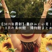 【2019年最新】夏休みに必見!7・8月の美術館・博物館まとめ(都内)