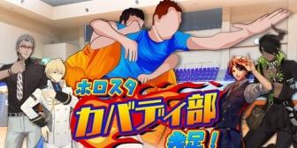 【ホロスタ】初の3Dスポーツ企画『レッツカバディ!』【10/6(水)20:00~】
