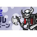 『【カートゥーンウォーズ3】【追記】BIGアップデート記念!キャンペーンのお知らせ』の画像