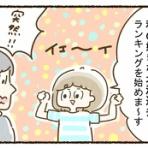 東京メヲト雑記帖
