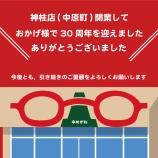 『都城中めがね店(神柱店<都城市中原町>)オープンして30周年目を迎えました』の画像
