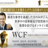 『【リアル口コミ評判】WORLD CURRENCY FOUNDATION(ワールド・カレンシー・ファンデーション)』の画像