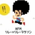 【エントリー締切1/31】FM局発の新しいランニングイベント!2月29日(土)に「HMFリレー×リレーマラソン」が開催されるみたい。広島みなと公園にて。