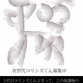 vol. 131 ブランデーサワー