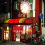 『中国料理 豚珍館 荒川店@大阪府東大阪市荒川』の画像