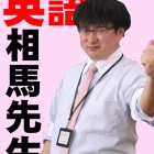 『天竜教師紹介①(晶子)』の画像