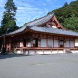 『いつか行きたい日本の名所 遺跡本山 観心寺』の画像