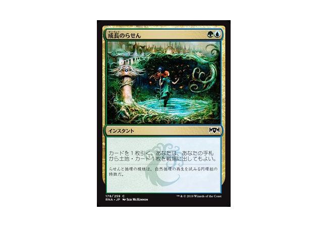 【悲報】MTG、たった1枚のカード「成長のらせん」に滅茶苦茶にされてしまうwwwww