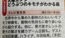 【乃木坂46】】与田祐希とモフモフはヤバイ!