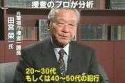 【訃報】元警視庁捜査1課長 テレビのコメンテーター 田宮栄一さん逝去 85歳
