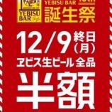 『【10周年】YEBISU BAR誕生祭 樽生ヱビス全種半額!』の画像