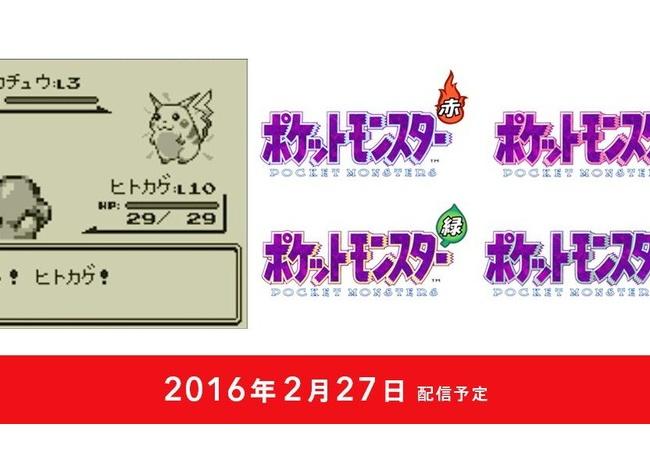 「ポケモンVC 1111円」←これなんで叩かれないの?