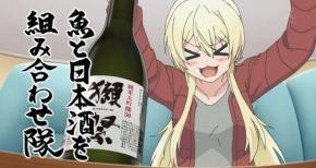 【たくのみ。】第6話 感想 ようこそ…「日本酒の世界」へ…