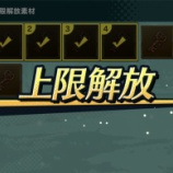 『【ドラガリ】夢想の聖鍵を使って3つ目の★5完凸護符が完成!』の画像