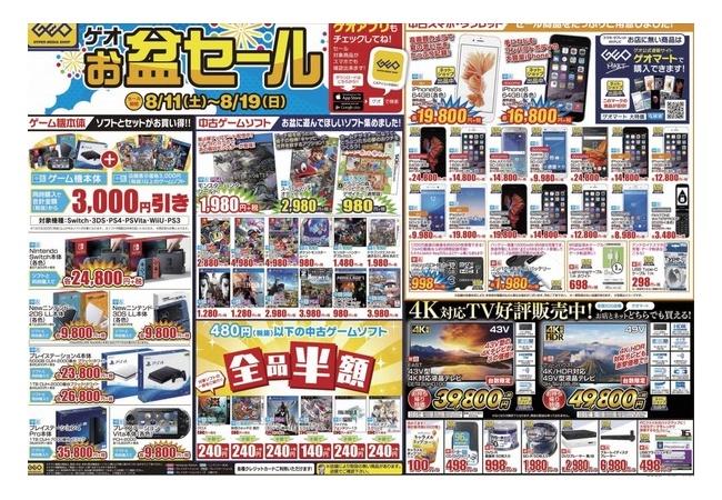GEOのお盆セールが開催!!MHW1980円 デスティニー240円
