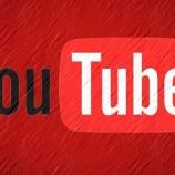 『YouTubeに投資する方法。』の画像