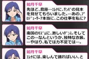 【グリマス】「熱踏!アイドルカーニバル」ショートストーリーまとめ3
