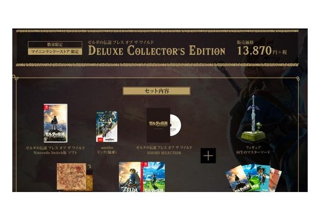 『ゼルダの伝説 ブレスオブザワイルド』限定版が判明、税込14980円