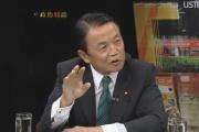 麻生太郎財務相「これまでの一方的な円高が修正されつつある局面だ」