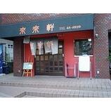 『中華料理 来来軒@奈良県奈良市三碓(みつがらす)』の画像