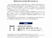 KeyHolderの株主優待ライブイベントが3月14日に横浜アリーナで開催!48Gも出演予定
