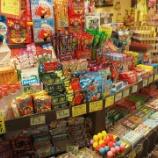 『子供の頃駄菓子何食ってた?』の画像