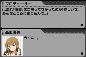 【グリマス】海美アイドルストーリーLV4