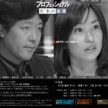 『12月7日放映のNHK「プロフェッショナル 仕事の流儀」で木村秋則さんが特集されます』の画像