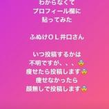 『元日向坂46井口眞緒がYouTubeチャンネル開設!』の画像