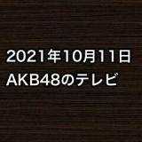 2021年10月11日のAKB48関連のテレビ