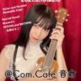 『永野家の野望-音楽の宴-』2021.9.19(日)17:00〜生配信!