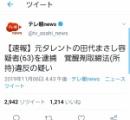【速報】田代まさし(63)逮捕!!!