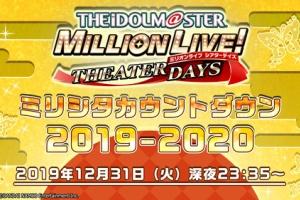 【ミリシタ】本日23:35から「ミリシタカウントダウン2019-2020」放送!