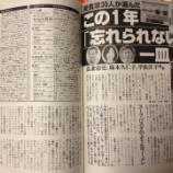 『週刊文春』の画像