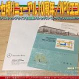 『ヤナセ堺リニューアル10周年/NPOエコレボ』の画像