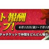 『【ドラスラ】6月12日(金)~7月12日(日) GMイベントのご案内』の画像
