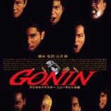 『GONIN(1995年 日本)レザボアドッグスに触発されて』の画像
