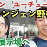『深センのYouTuberシェンジェン野村さんに会ってきました!』の画像