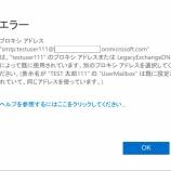 『[Exchange Online]同一のユーザー名で異なるドメインを差出人としてメール送信したい場合 〜共有メールボックス〜』の画像