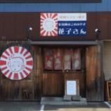 『【閉店】広島風お好み焼きの名店、花子さんが閉店していた!29年の歴史に幕 – 東区薬師町』の画像
