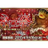 『【FateGO】「ネロ祭」 予選・超級攻略&ドロップ報告まとめ【混沌の爪】』の画像