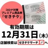 『\有効期限は12月31日まで/ 『せきチケ』の使い忘れはありませんか?』の画像