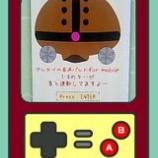 『アッガイの奇声パッドfor mobile』の画像