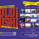 『GOLD RUSH2020 出演決定!』の画像