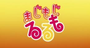 【まじもじるるも】エンドカード、アイキャッチまとめ【全12話】